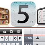 iOS5予測変換が固定表示