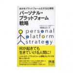 パーソナル・プラットフォーム戦略キャッチ