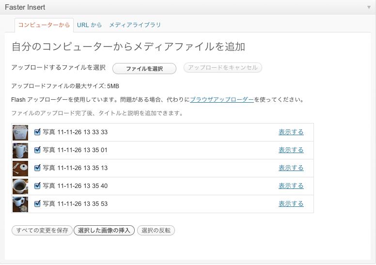 スクリーンショット(2011-11-27 17.17.29)
