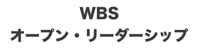 WBS・オープンリーダーシップ タイトル