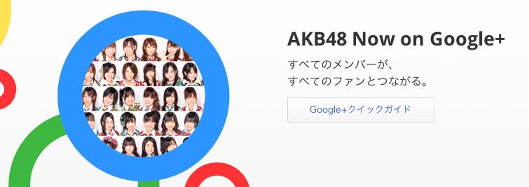 AKB48 Google+