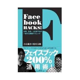 facebook Hacks!