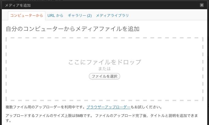 アップロード画面