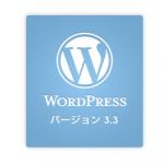 Wordpress33キャッチ