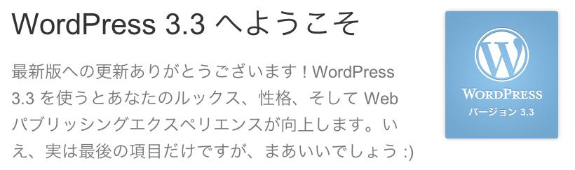 wordpress33title