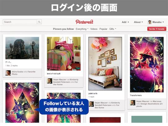 Pinterest.010