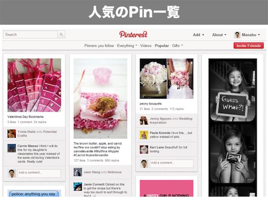 Pinterest.018