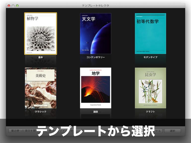 iBooksAuthor.005