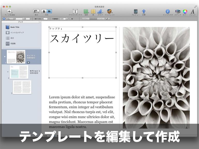 iBooksAuthor.006