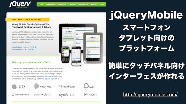 JQueryMobile 002