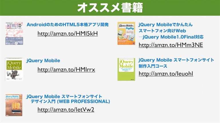 JQueryMobile 014