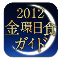 スクリーンショット 2012-05-19 13.47.43