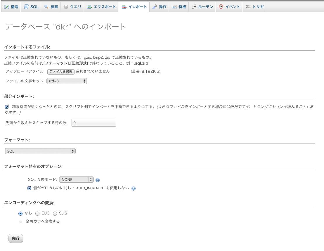 Mysql import