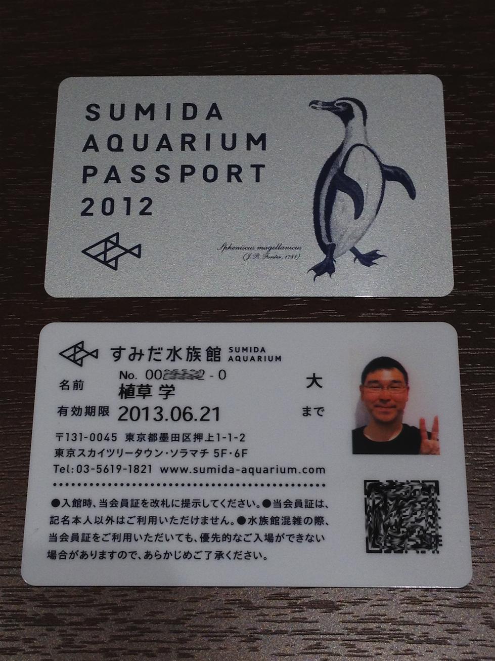 Sumida057