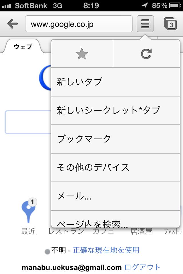 Chrome011