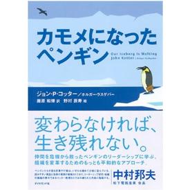 penguin_catch
