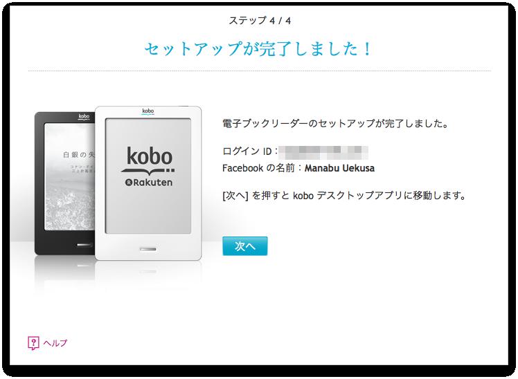 Kobo011