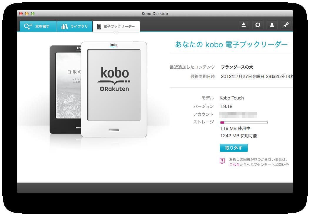 Kobo013