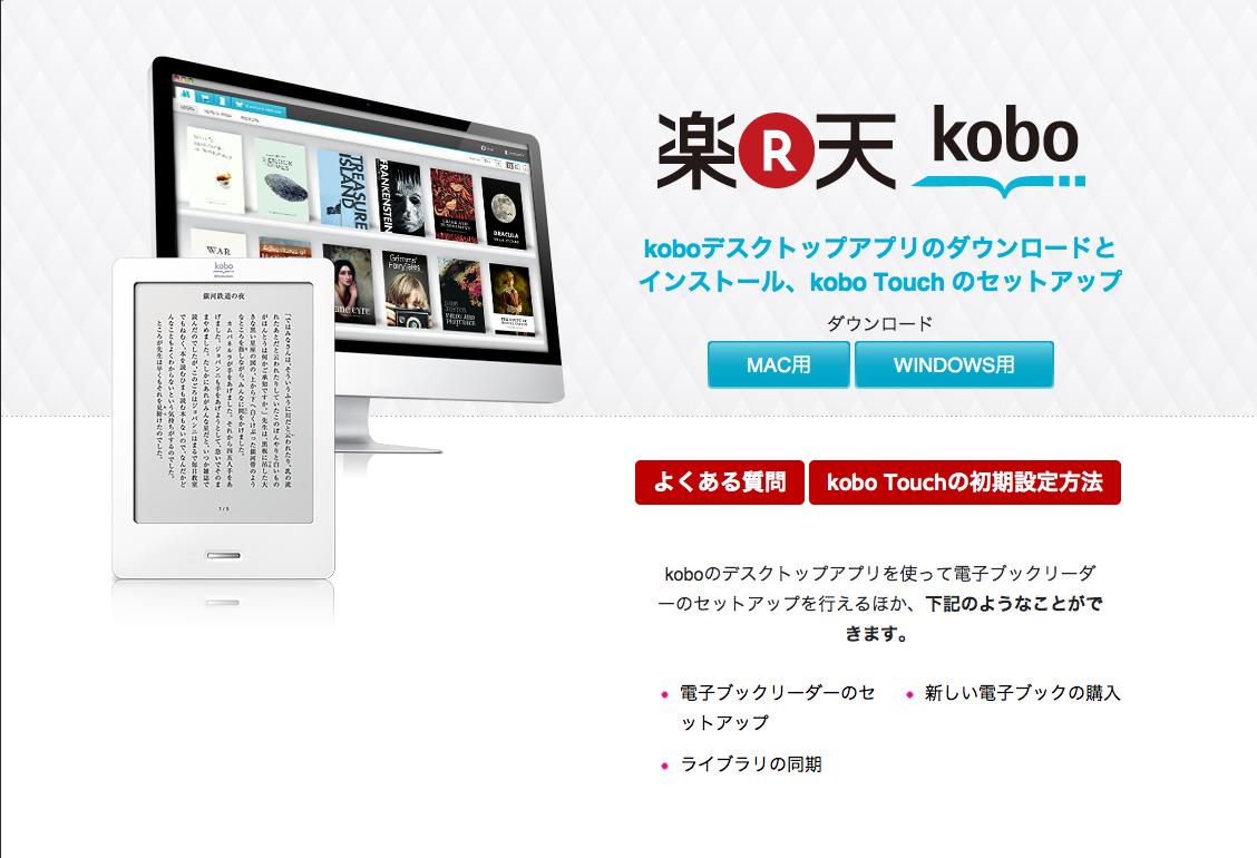 Kobo015