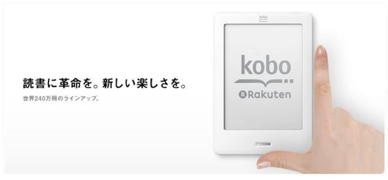 Kobo title