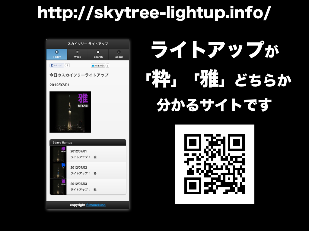 Skytree lightup 002