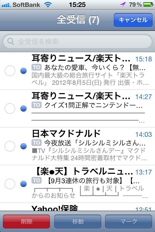 Iphonemail001