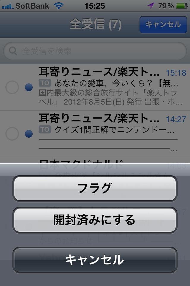 Iphonemail002