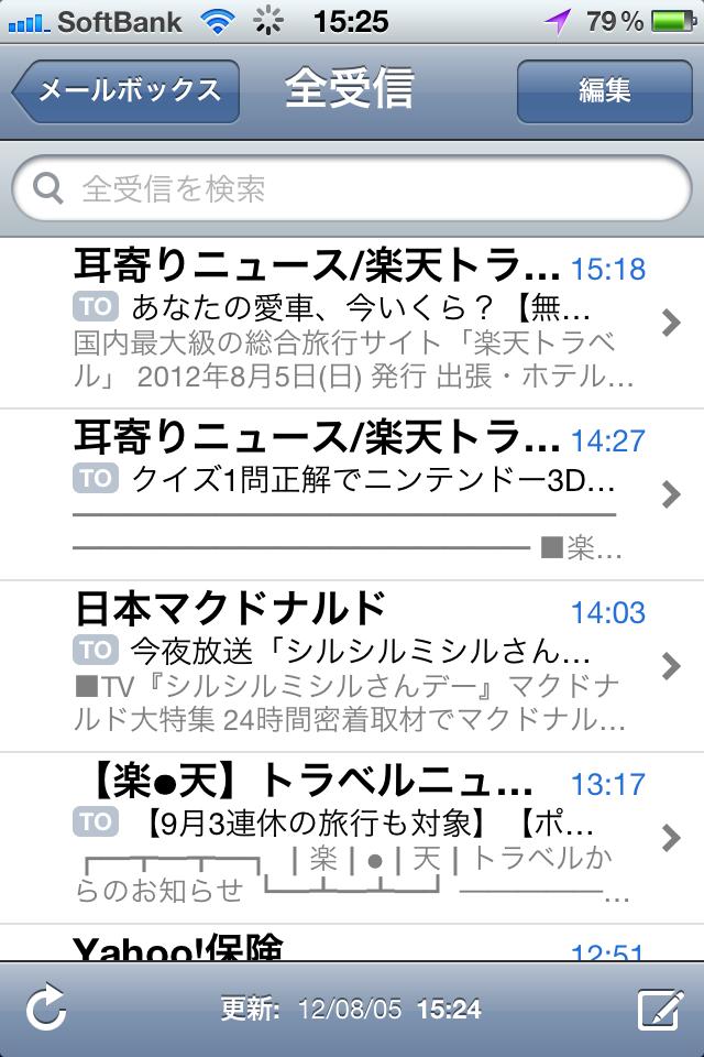 Iphonemail003