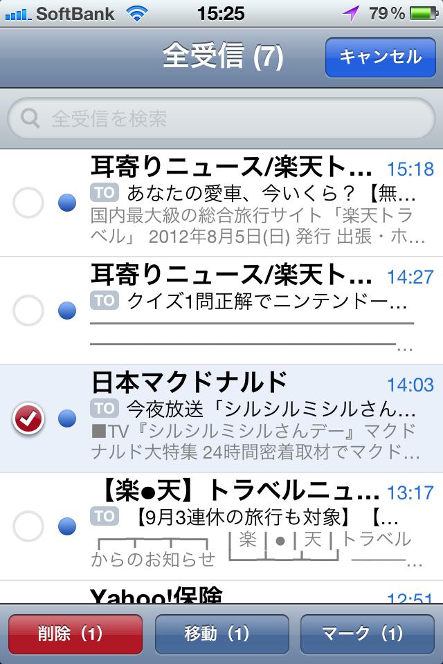 Iphonemail004