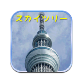 skytree_app_catch