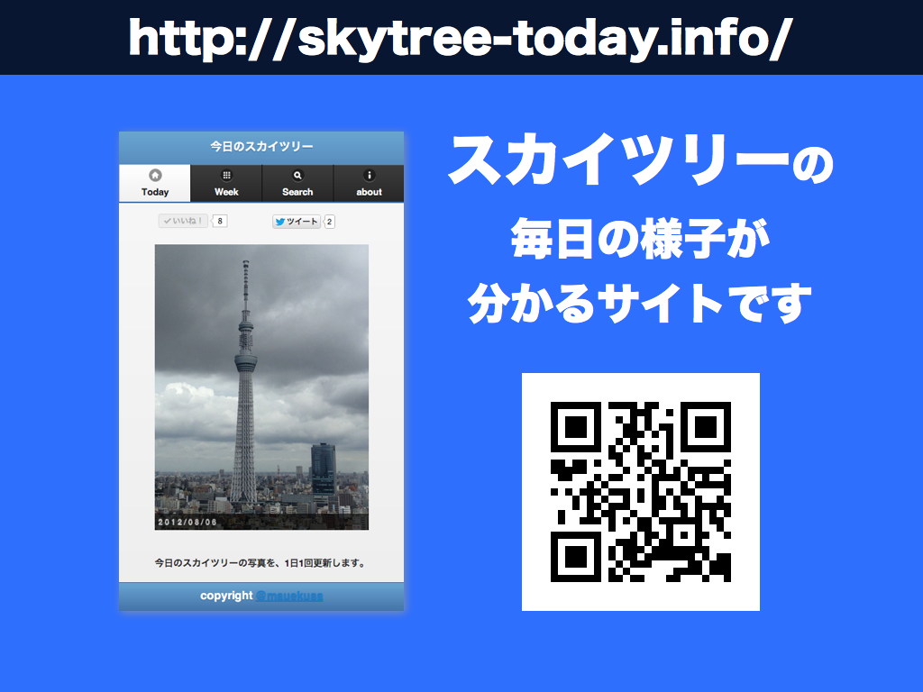 Skytree today 002