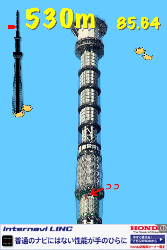 Skytreeapp009
