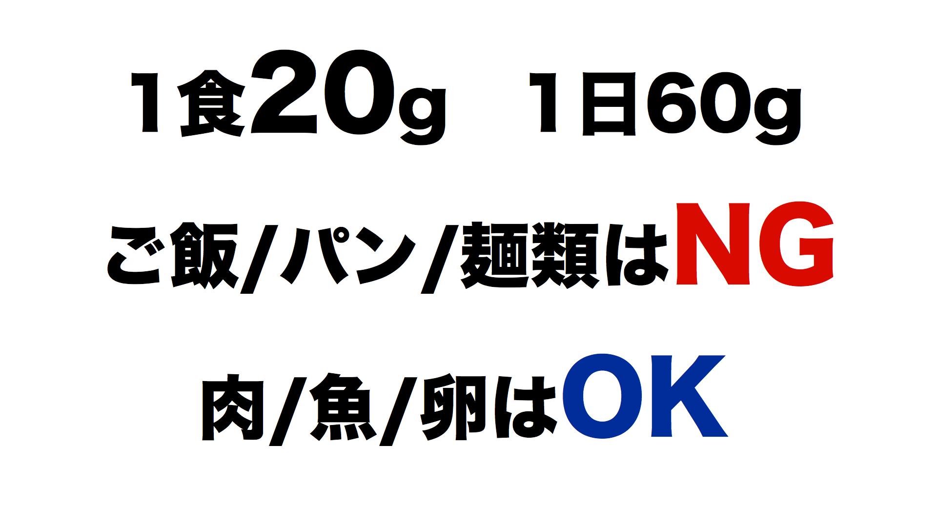 Diet 002