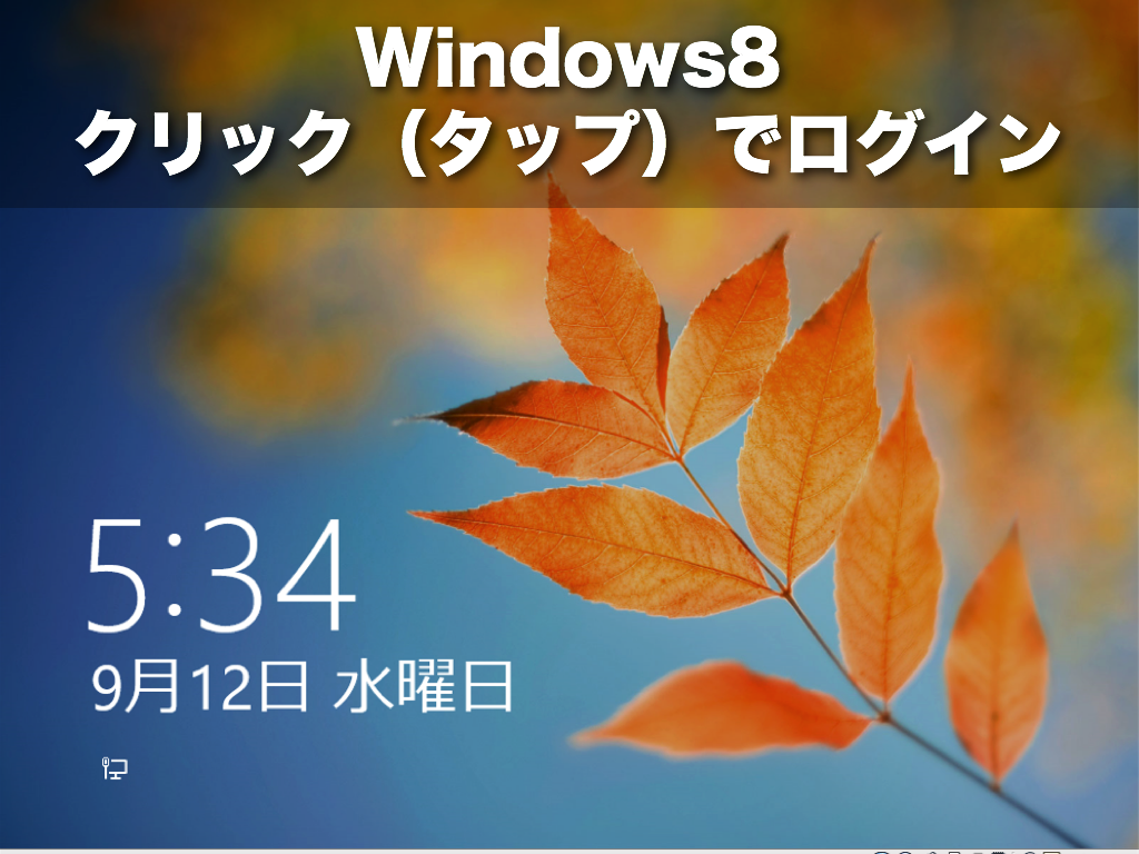 Windows8UI 002