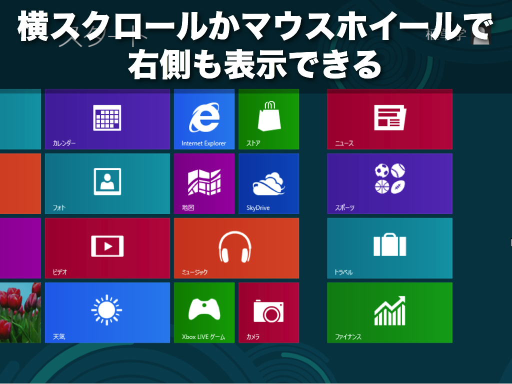Windows8UI 005