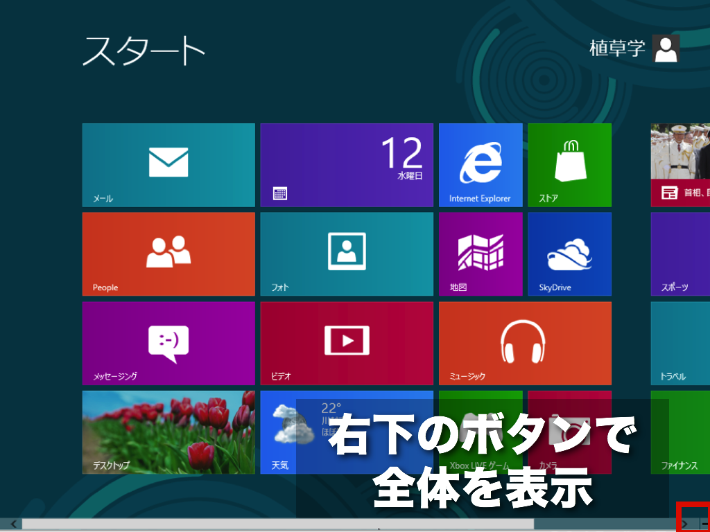 Windows8UI 006