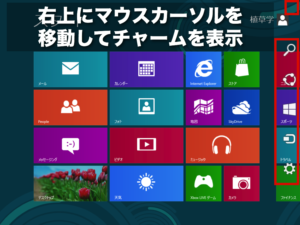 Windows8UI 009