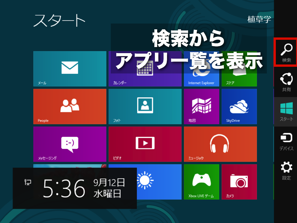 Windows8UI 010