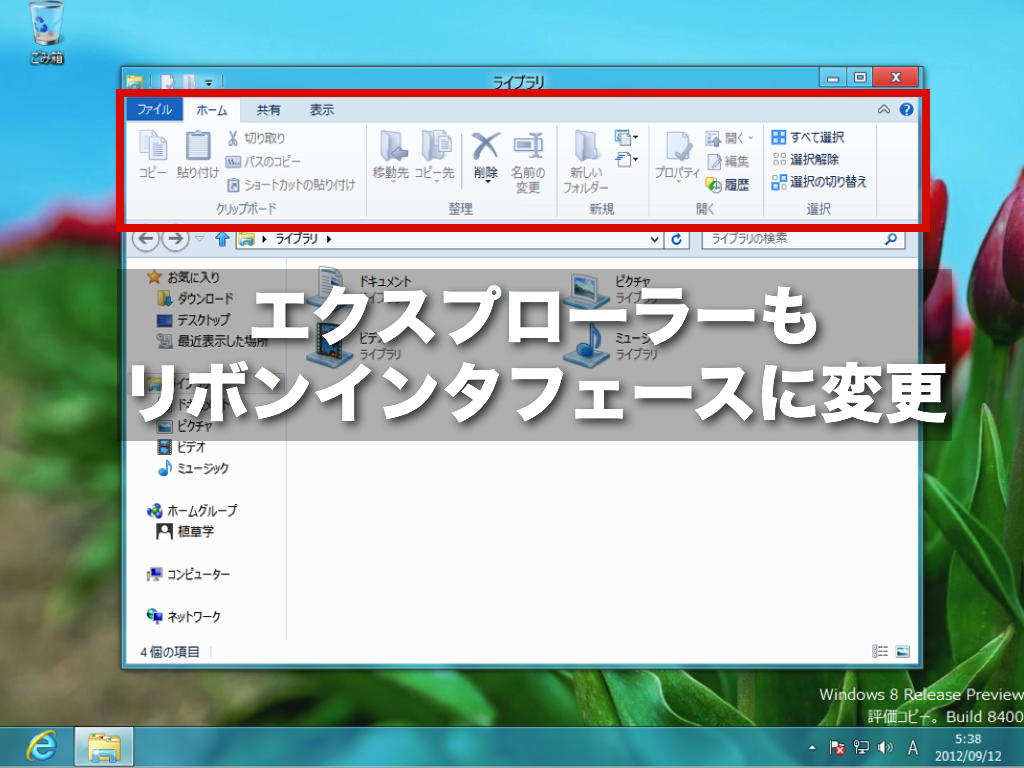 Windows8UI 014