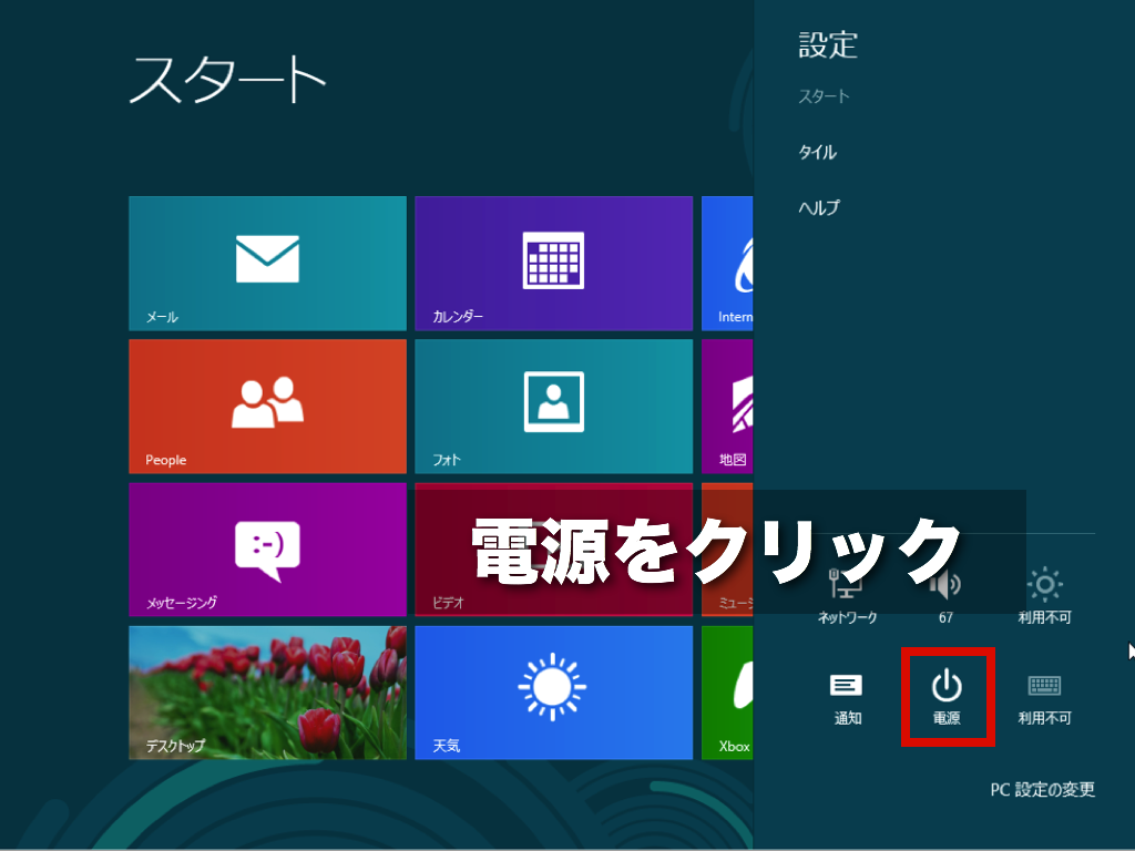 Windows8UI 027