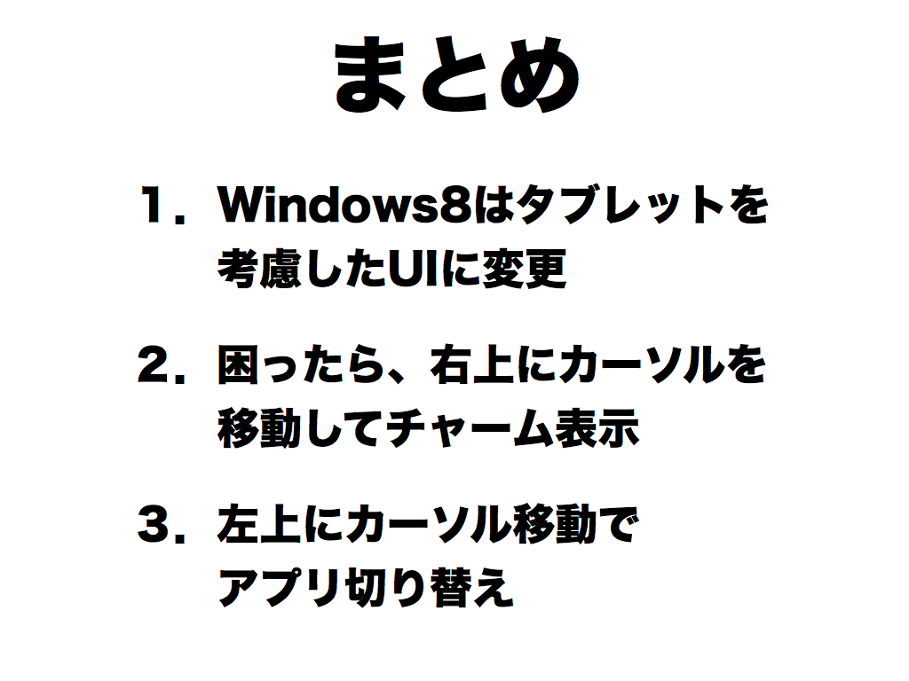 Windows8UI 029