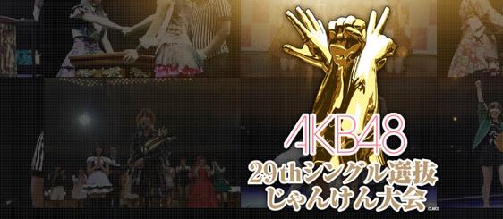 Akbjanken2012 title