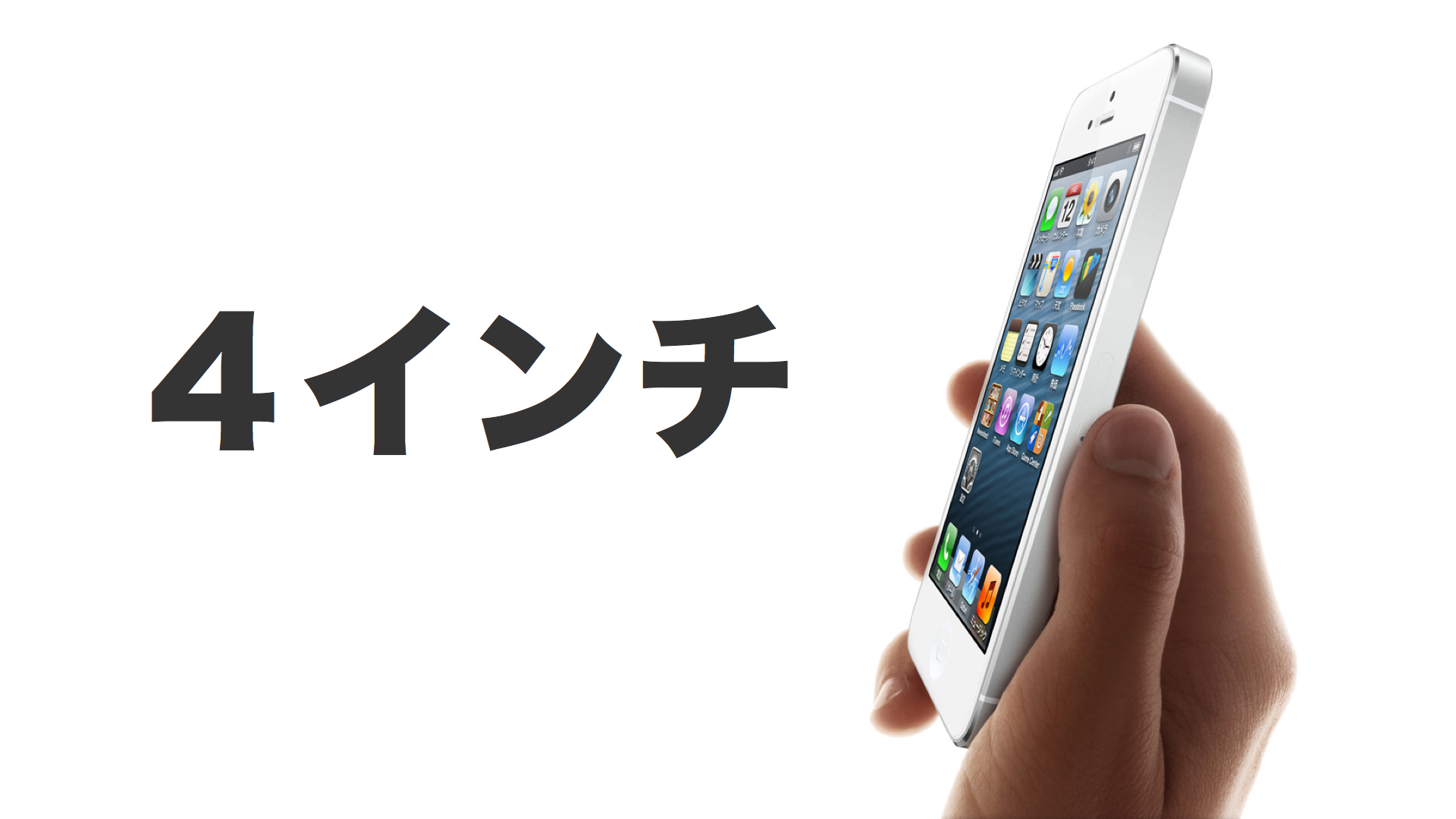IPhone5 005