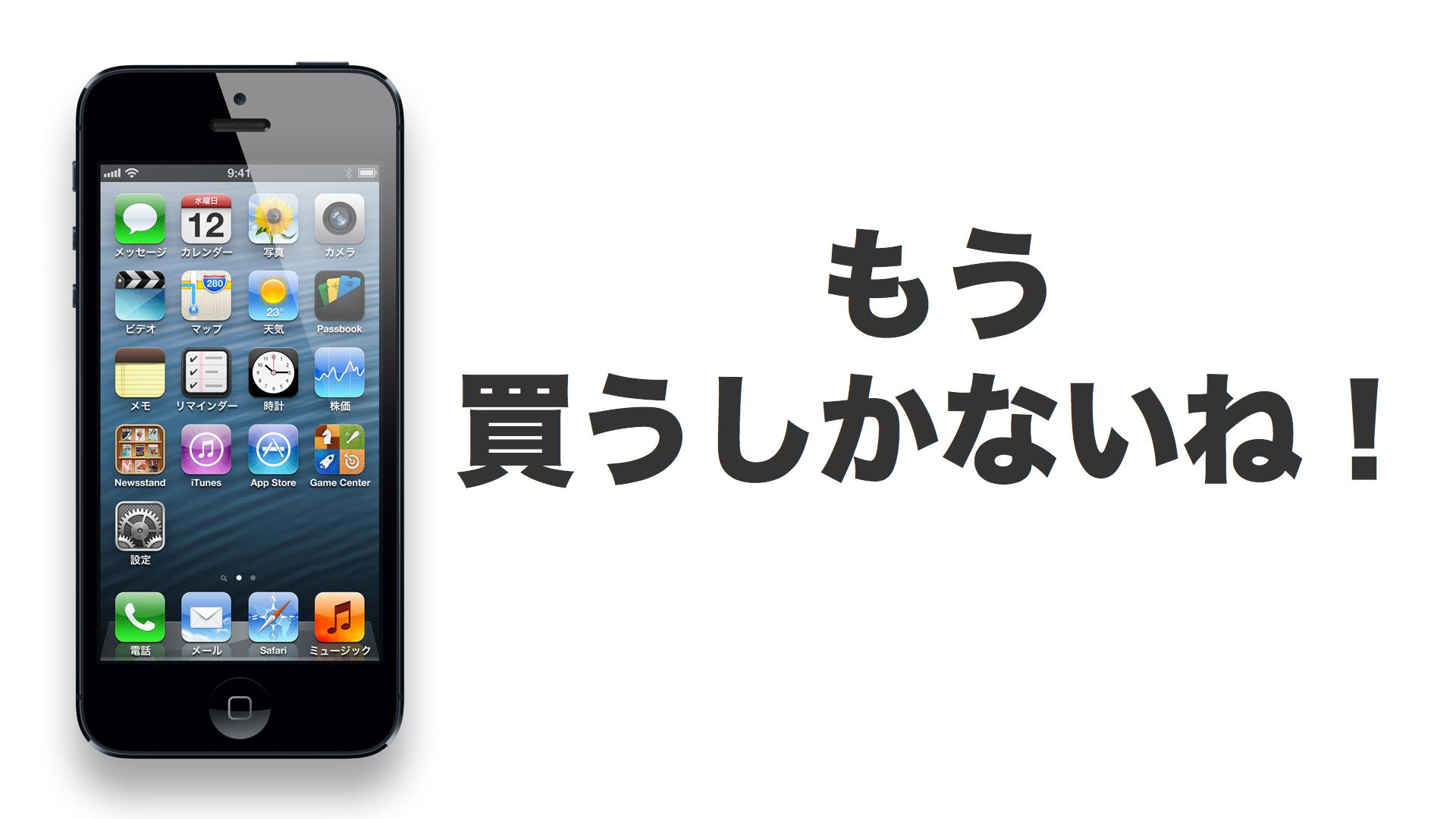 IPhone5 014