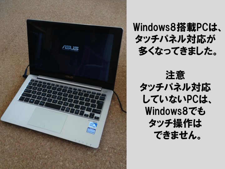 Windows8 touch02