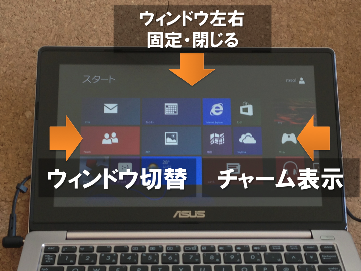 Windows8 touch05