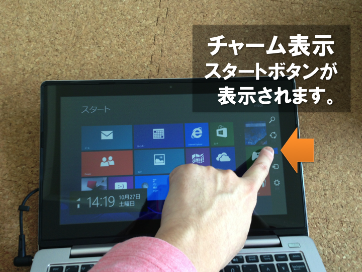 Windows8 touch06