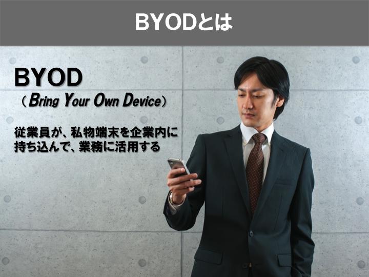 BYOD02