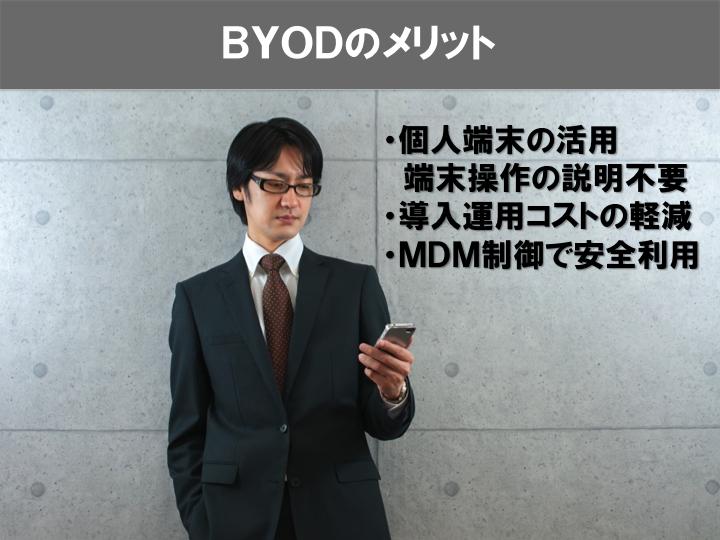 BYOD06