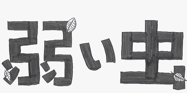 Yowaimushi001